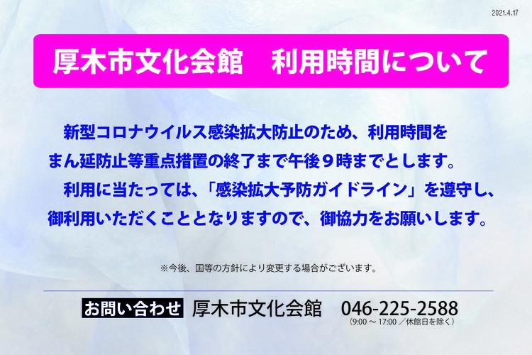 HPスライド用画像(0417~まん防).jpg