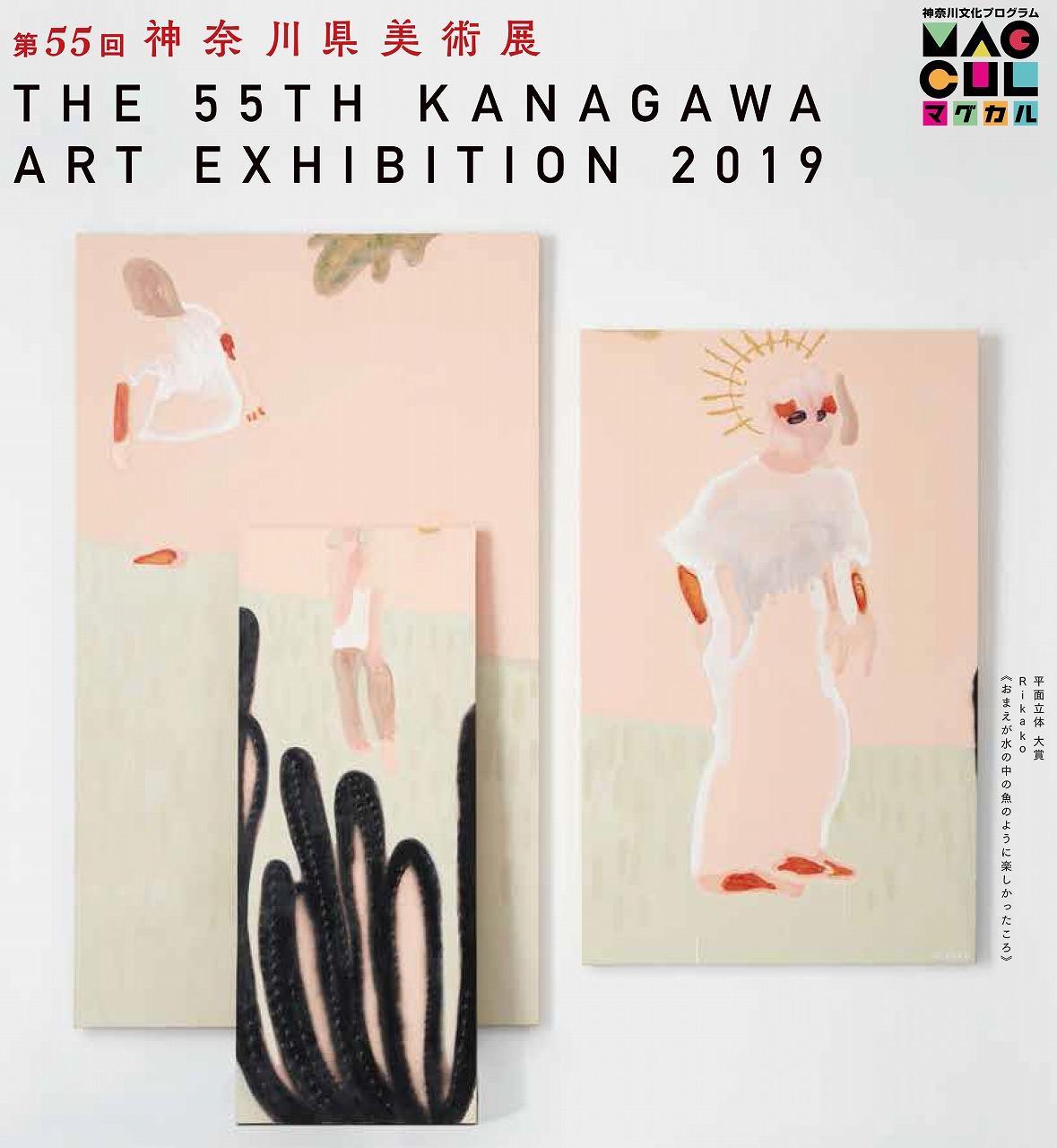 第55回神奈川県美術展 厚木巡回展
