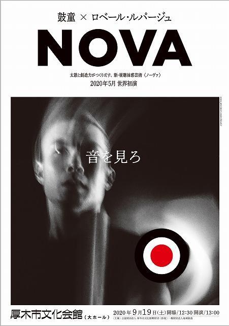 【公演中止】 鼓童×ロベール・ルパージュ 〈NOVA〉