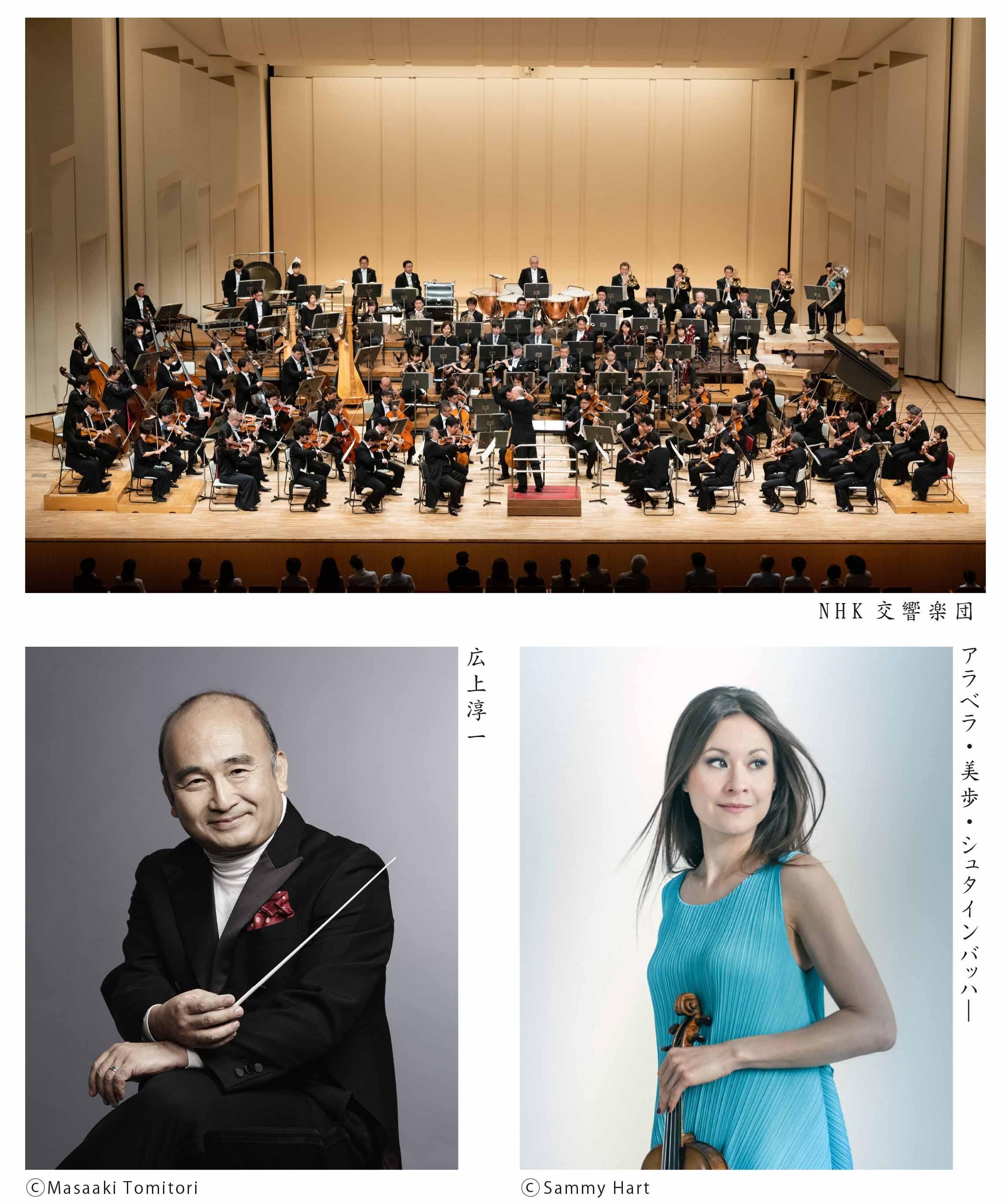 NHK交響楽団 厚木公演