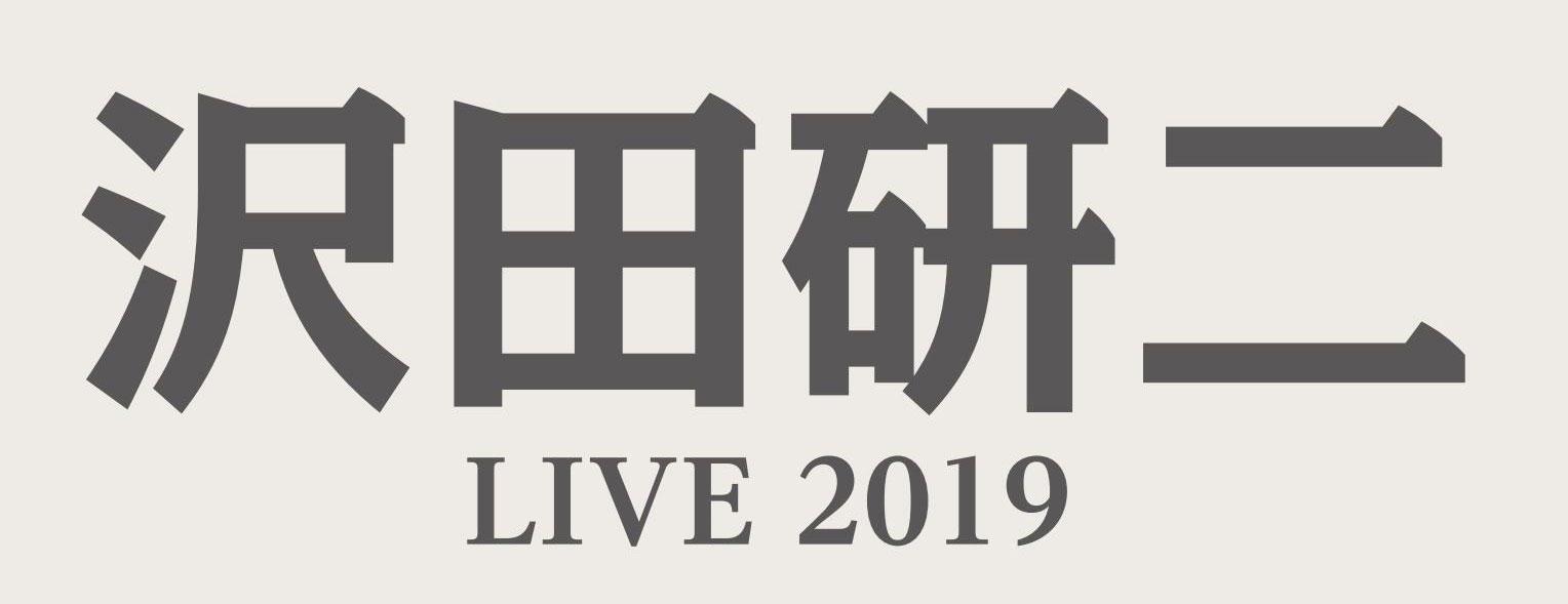 沢田研二LIVE2019