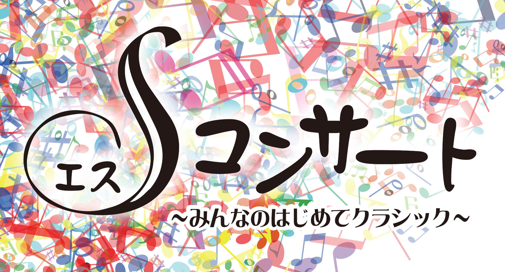 Sコンサート ~みんなのはじめてクラシック~