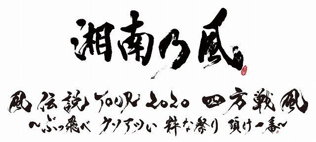 【公演延期】湘南乃風 風伝説TOUR2020四方戦風 ~ぶっ飛べクソアツい粋な祭り頂け一番~