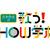 NHK公開収録 「歌う!SHOW学校」