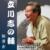 【公演延期】立川志の輔独演会