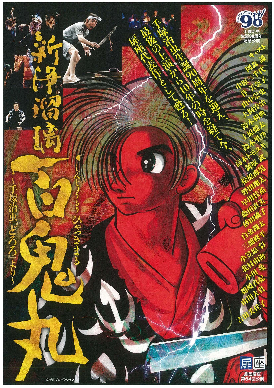 厚木シアタープロジェクト第32回公演   劇団扉座「新浄瑠璃百鬼丸 ~手塚治虫「どろろ」より~」