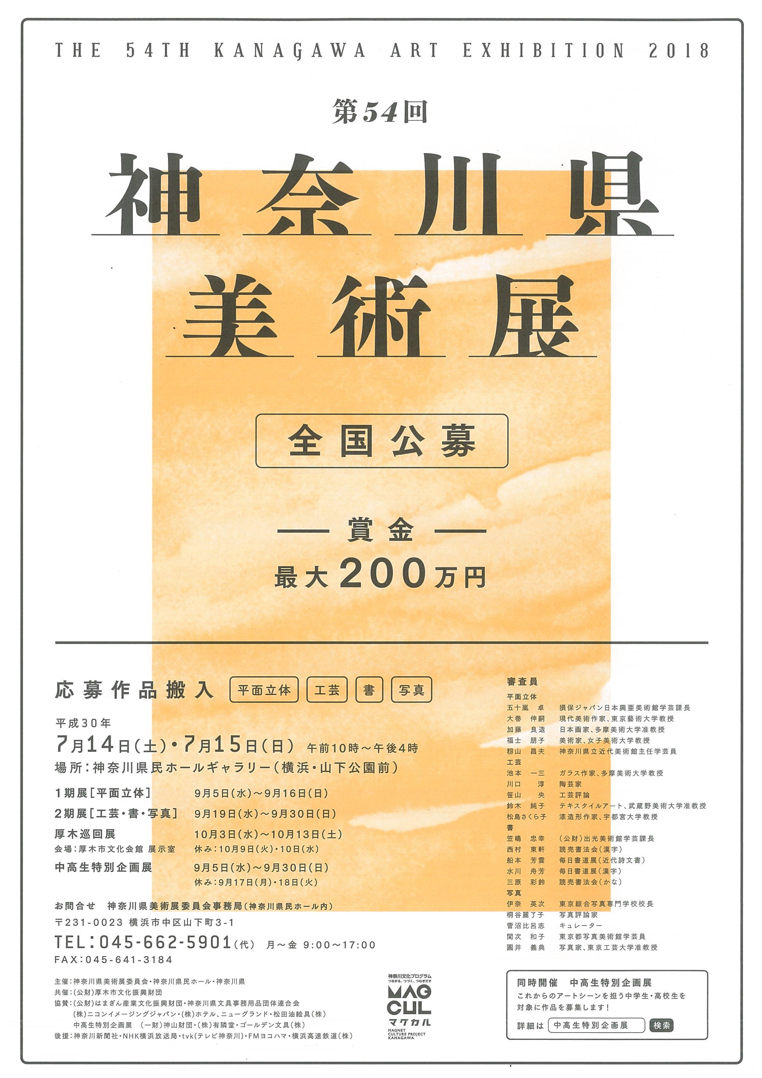 第54回神奈川県美術展 厚木巡回展