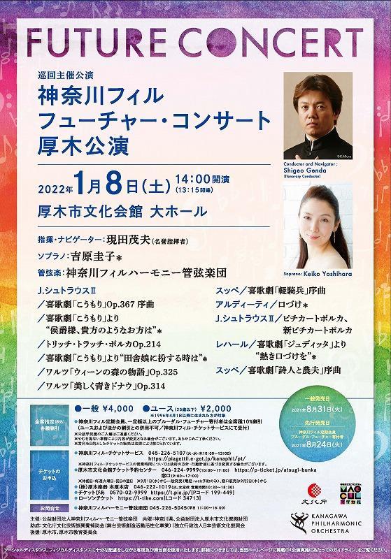 神奈川フィルハーモニー管弦楽団<br>フューチャー・コンサート&nbsp;厚木公演