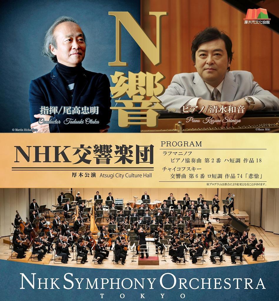 NHK交響楽団厚木公演