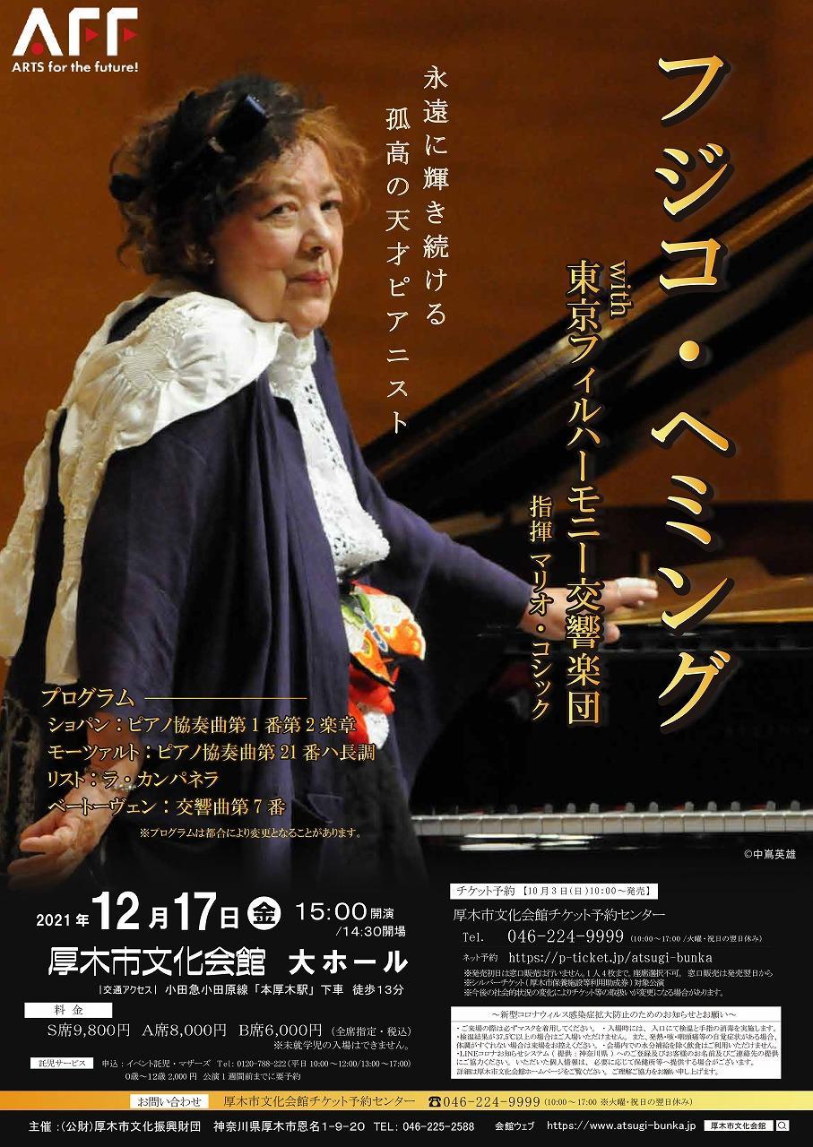 《予定枚数終了》フジコ・ヘミング with東京フィルハーモニー交響楽団