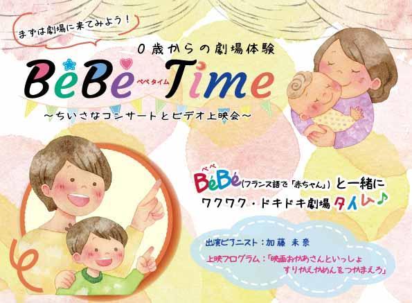 <第2回>BéBé&nbsp;Time(ベベタイム)  ~ちいさなコンサートとビデオ上映会~