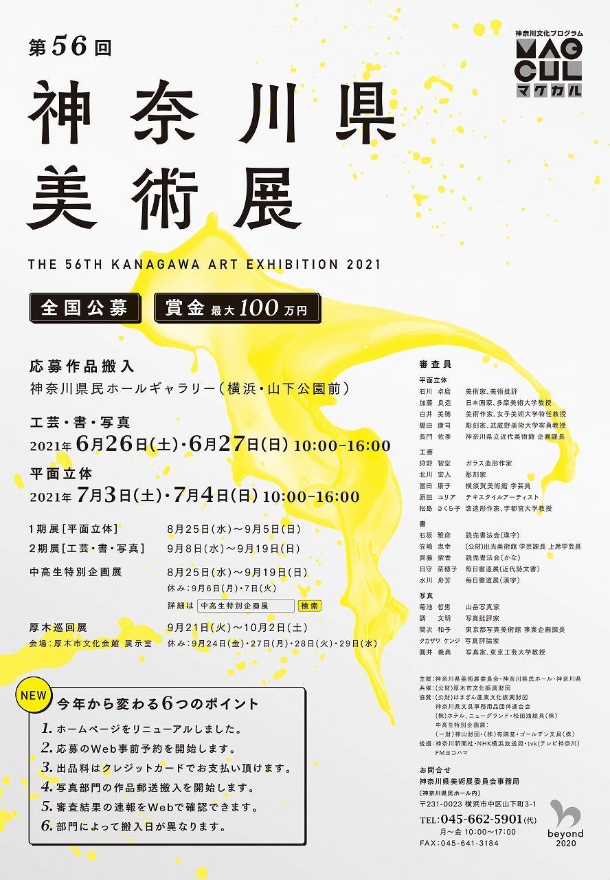 【作品募集】第56回神奈川県美術展 厚木巡回展