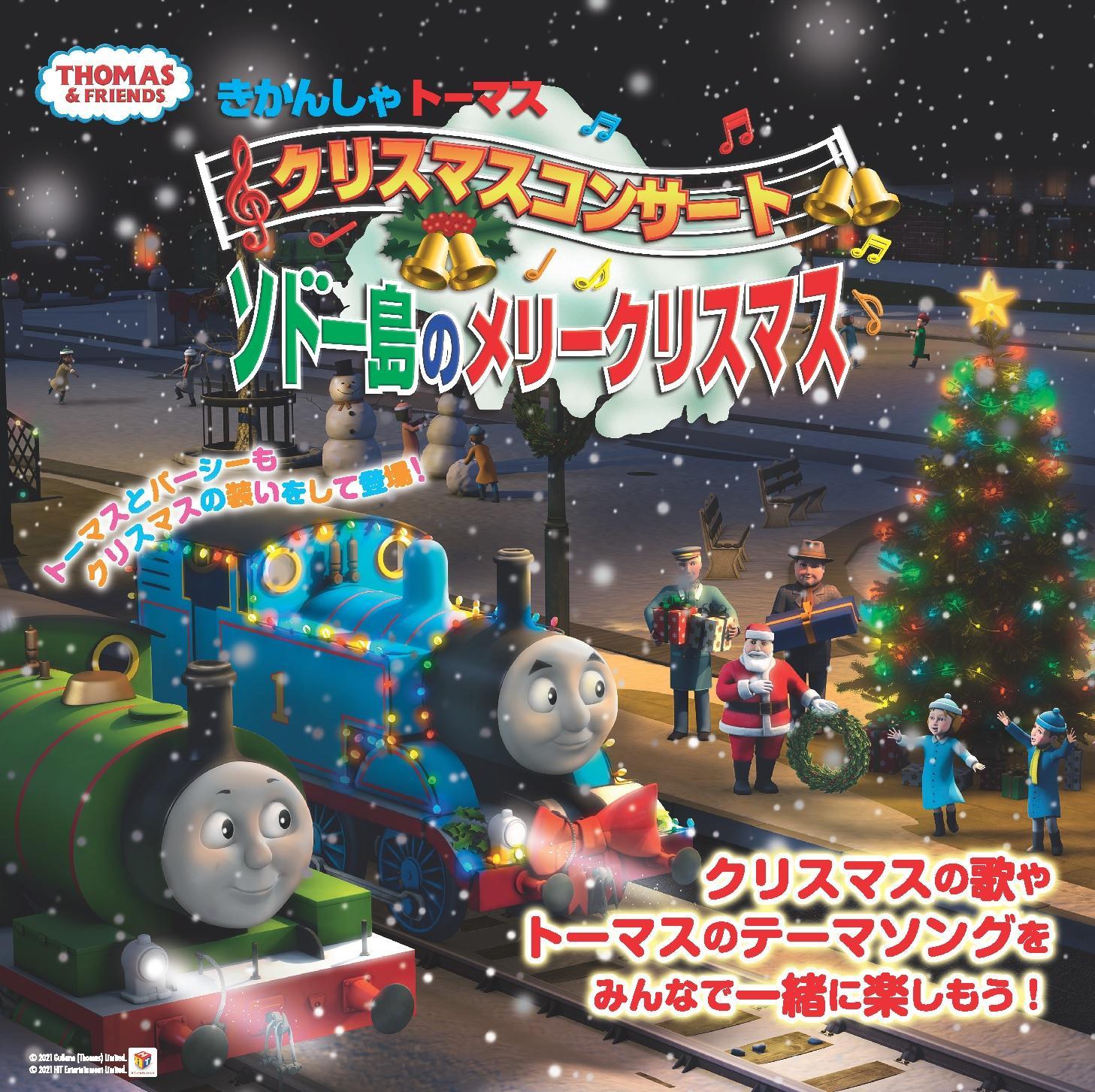 きかんしゃトーマス クリスマスコンサート<br>ソドー島のメリークリスマス