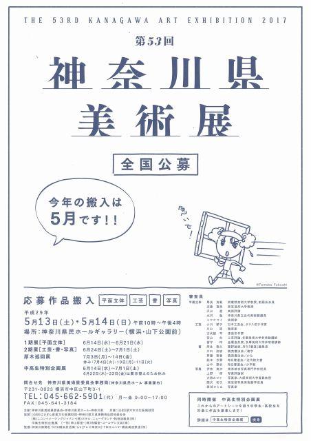 第53回神奈川県美術展 厚木巡回展
