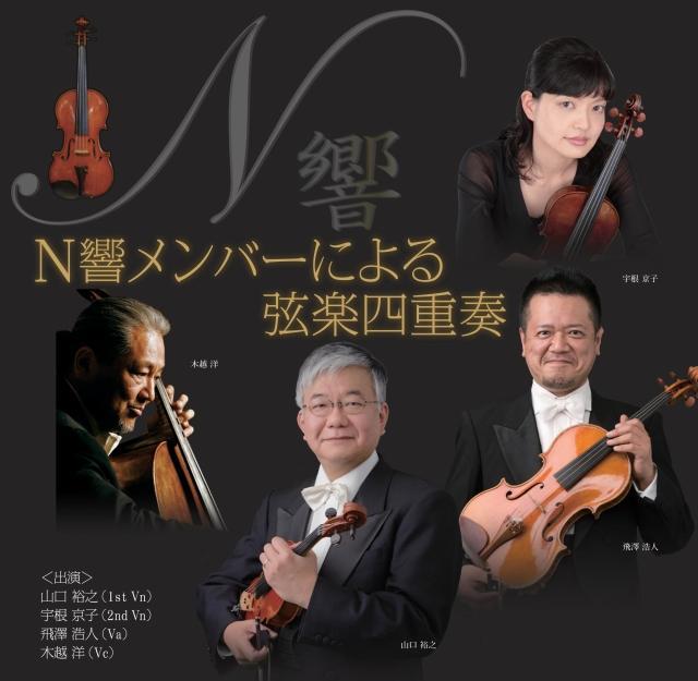 N響メンバーによる弦楽四重奏