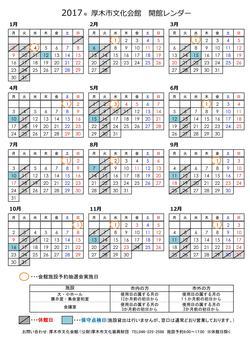 2017年開館カレンダー_01.jpg