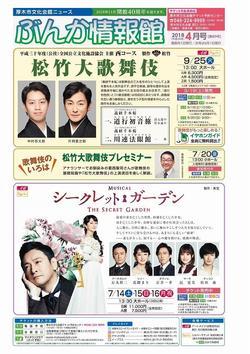 ぶんか情報館89_01.jpg
