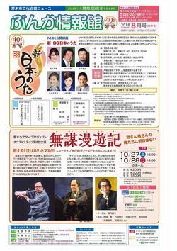 ぶんか情報館91_01.jpg