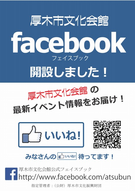 http://atsugi-bunka.main.jp/topics/img/90-1.jpg